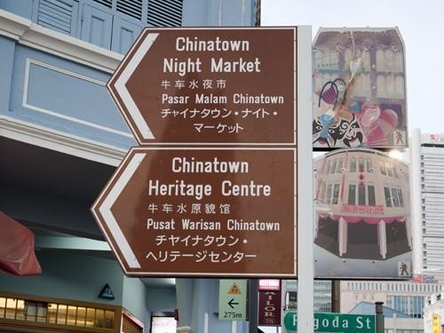 Chinatown Night Market Signage